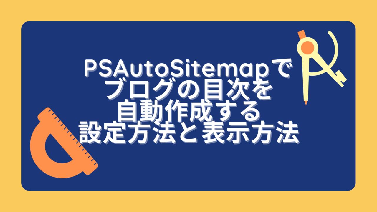 ps-auto-sitemap